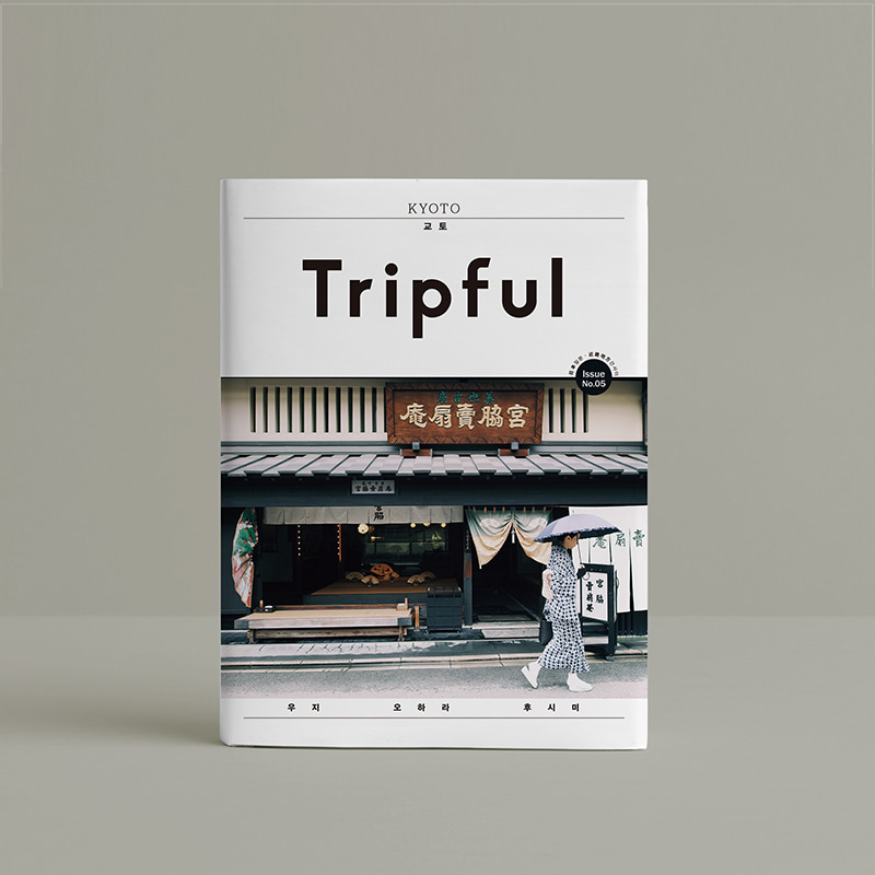 Tripful 교토 Issue No.05